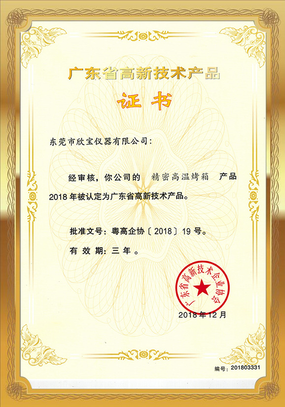 Precision high temperature oven (high-tech product certificate)